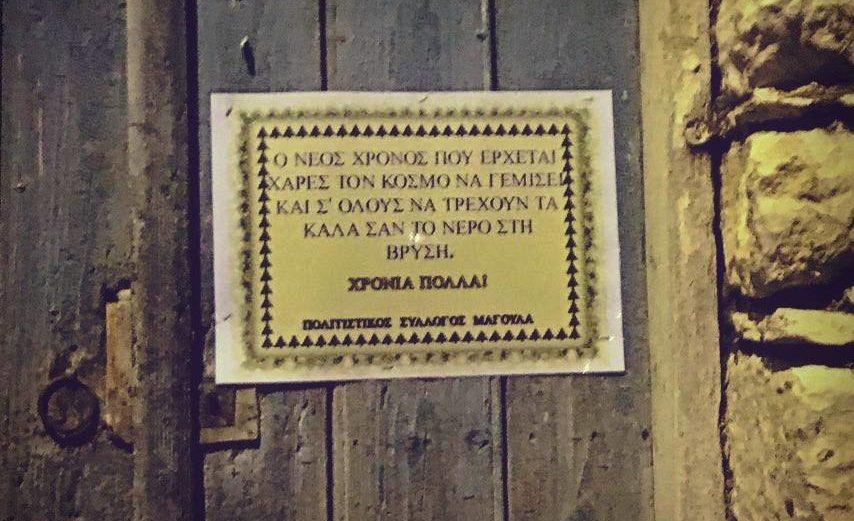 Στολισμός κεντρικών σημείων του χωριού για τα Χριστούγεννα Μαγουλάς