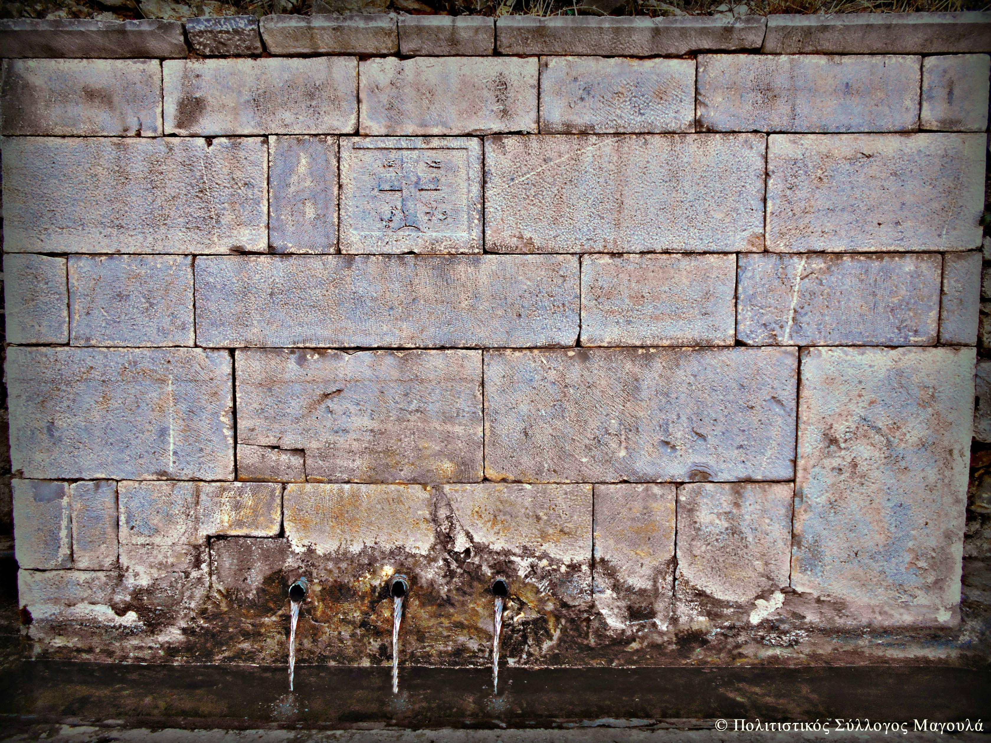 Η πέτρινη επιγραφή με το σταυρό της Μεγάλης Βρύσης του Μαγουλά