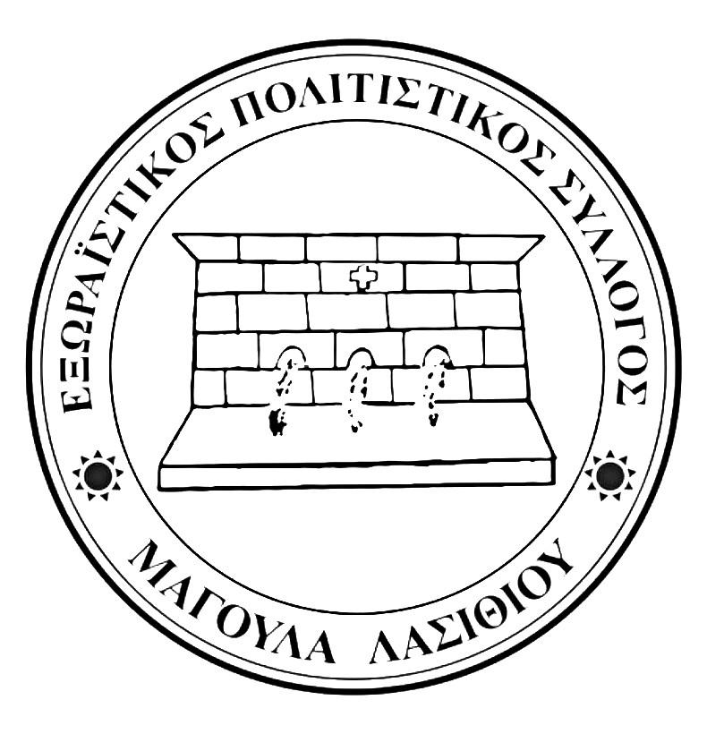 Εικόνα Πολιτιστικού Συλλόγου Μαγουλά