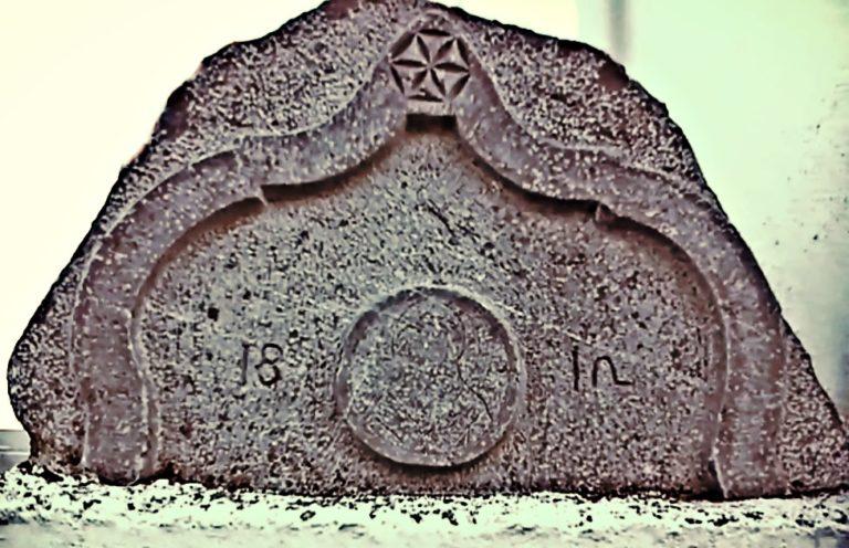 Πέτρινη επιγραφή της παλιάς εκκλησίας του Αγίου Σπυρίδωνα