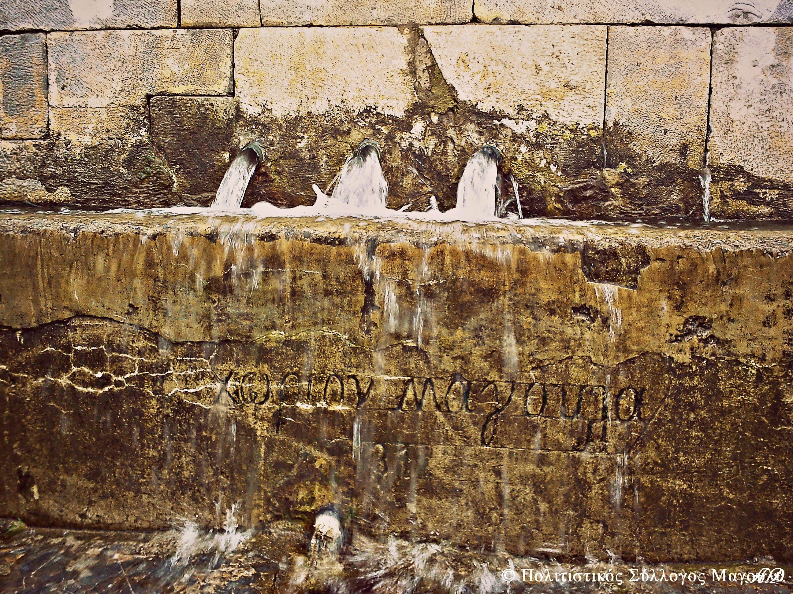 Πέτρινη επιγραφή στη γούρνα της Μεγάλης Βρύσης που αναγράφει -Χωριον Μαγουλα 1931-