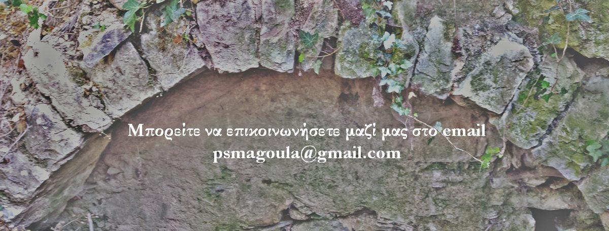 Στοιχεία επικοινωνίας Πολιτιστικού Συλλόγου Μαγουλά- Contact of Magoulas Lasithi
