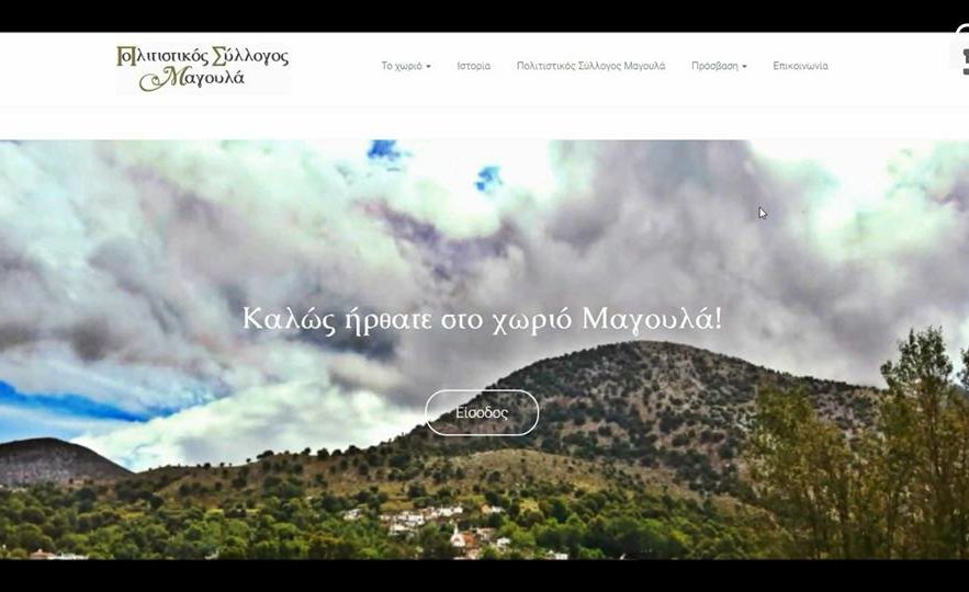 """Προβολή """"Ελαίας Δρόμοι""""- Παρουσίαση ιστοσελίδας ΠΣ Μαγουλά 2017"""